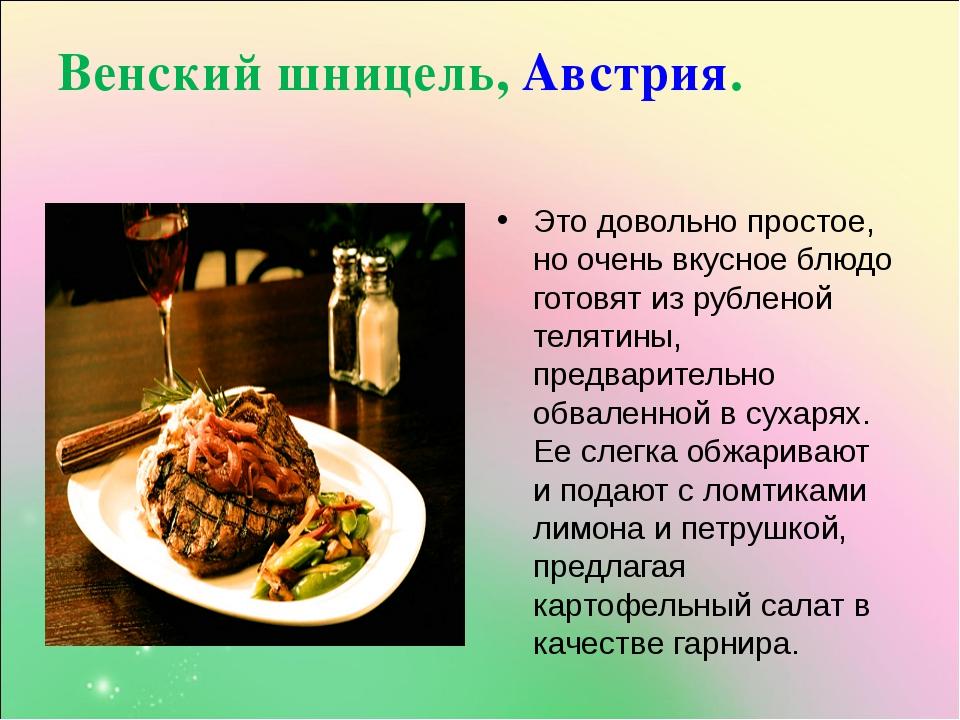 Венский шницель, Австрия. Это довольно простое, но очень вкусное блюдо готовя...