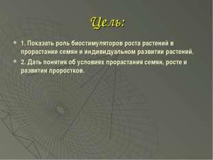 Цель: 1. Показать роль биостимуляторов роста растений в прорастании семян и и