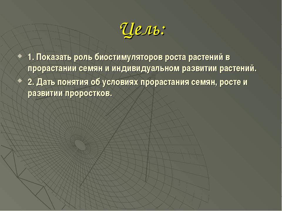 Цель: 1. Показать роль биостимуляторов роста растений в прорастании семян и и...