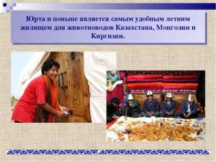 Юрта и поныне является самым удобным летним жилищем для животноводов Казахста