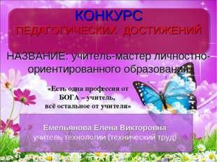 Емельянова Елена Викторовна учитель технологии (технический труд) КОНКУРС ПЕ