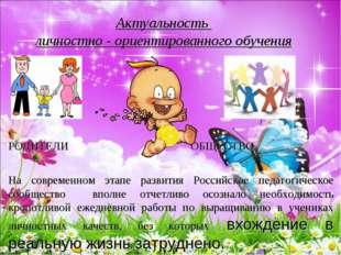 РОДИТЕЛИ ОБЩЕСТВО На современном этапе развития Российское педагогическое со