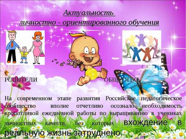 РОДИТЕЛИ ОБЩЕСТВО На современном этапе развития Российское педагогическое со...