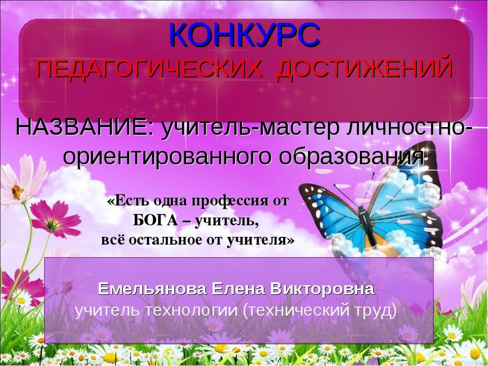 Емельянова Елена Викторовна учитель технологии (технический труд) КОНКУРС ПЕ...