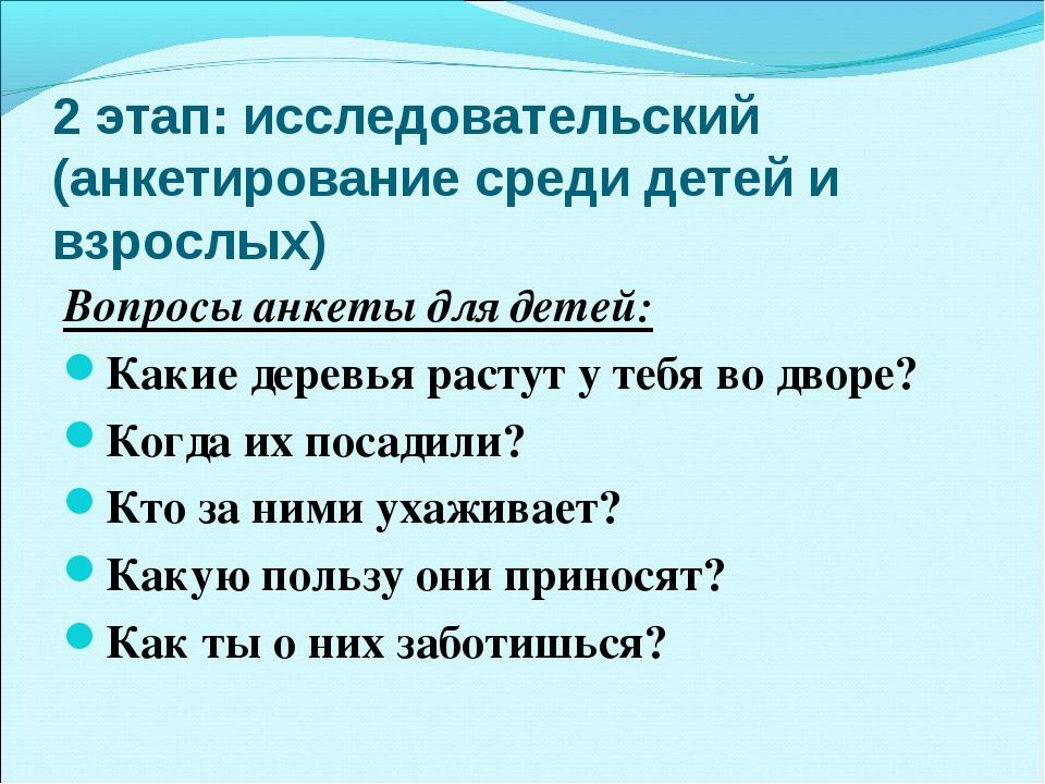 2 этап: исследовательский (анкетирование среди детей и взрослых) Вопросы анке...