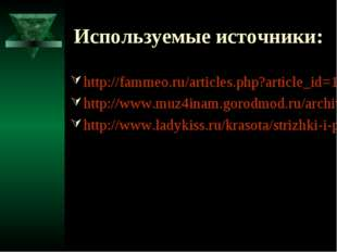Используемые источники: http://fammeo.ru/articles.php?article_id=1705 http://