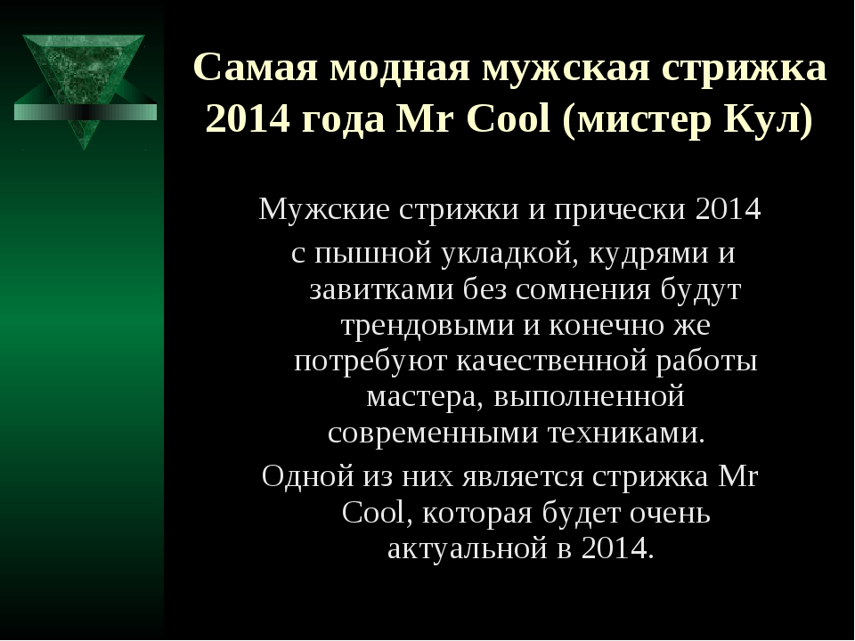 Самая модная мужская стрижка 2014 года Mr Cool (мистер Кул) Мужские стрижки и...