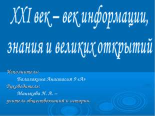 Исполнитель: Балалакина Анастасия 9 «А» Руководитель: Манькова Н. А. – учител