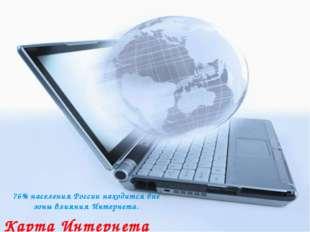 76% населения России находится вне зоны влияния Интернета. Карта Интернета
