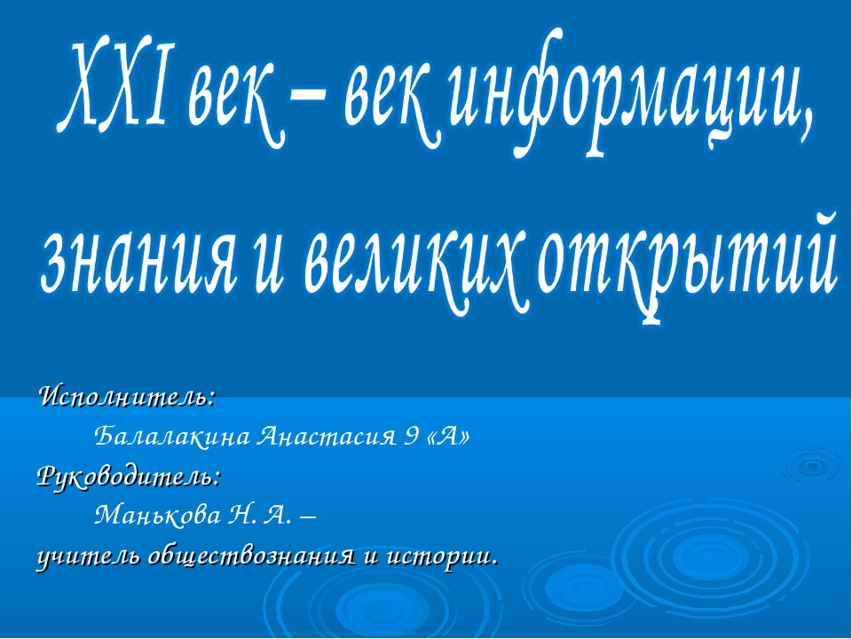 Исполнитель: Балалакина Анастасия 9 «А» Руководитель: Манькова Н. А. – учител...
