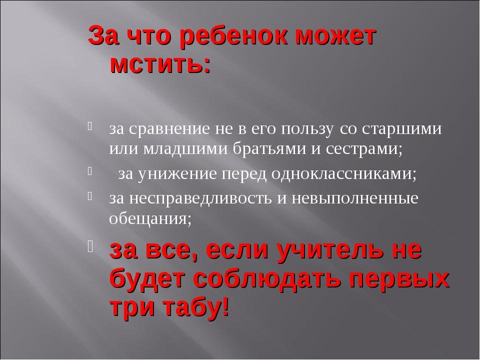 За что ребенок может мстить: за сравнение не в его пользу со старшими или мла...