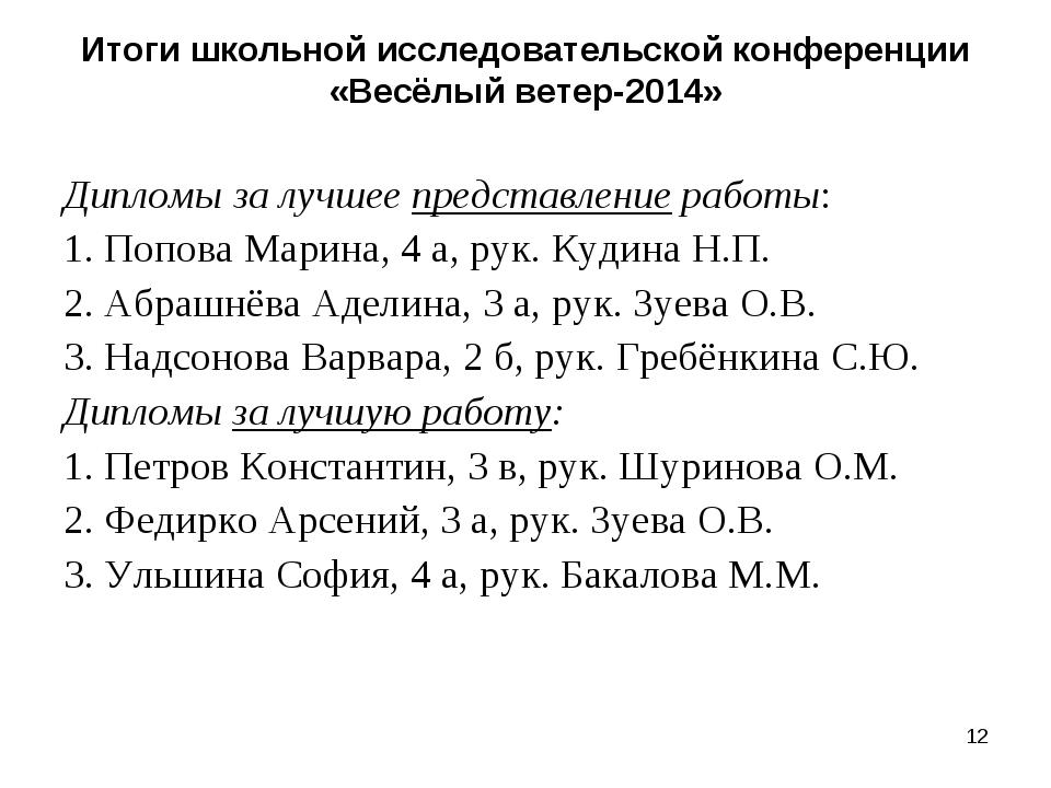 * Итоги школьной исследовательской конференции «Весёлый ветер-2014» Дипломы з...