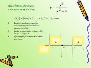 Исследовать функцию и построить её график Функция нечётная, график симметриче