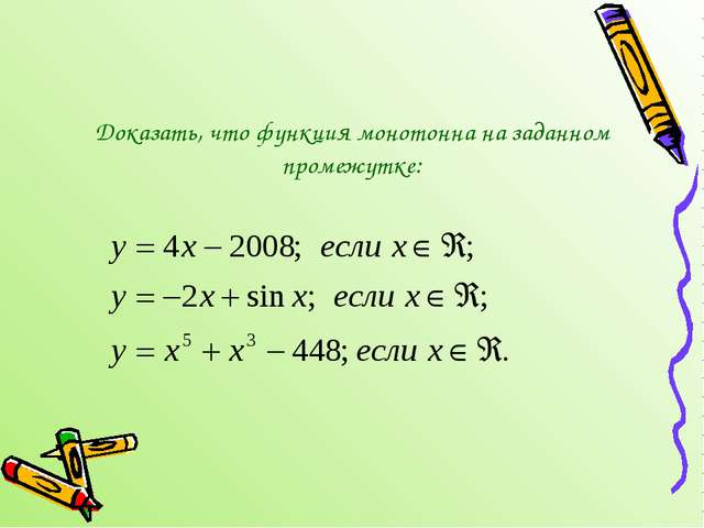 Доказать, что функция монотонна на заданном промежутке: