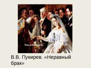 В.В. Пукирев. «Неравный брак»