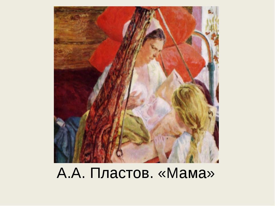 А.А. Пластов. «Мама»