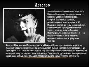 Детство Алексей Максимович Пешков родился в Нижнем Новгороде, в семье столяр