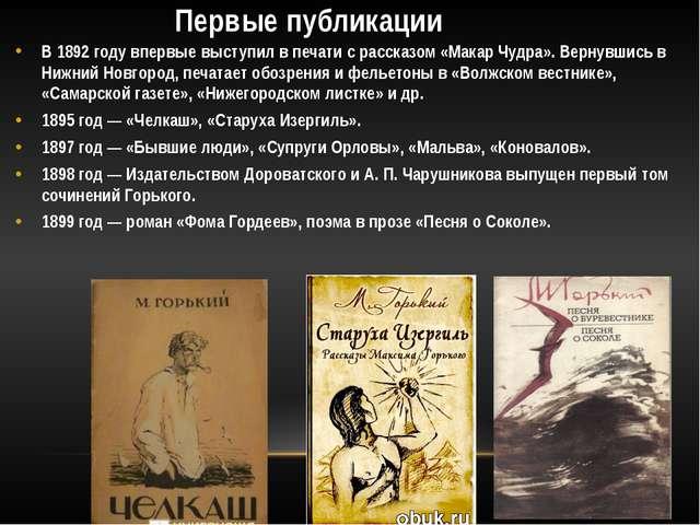 Первые публикации  В 1892 году впервые выступил в печати с рассказом «Макар...