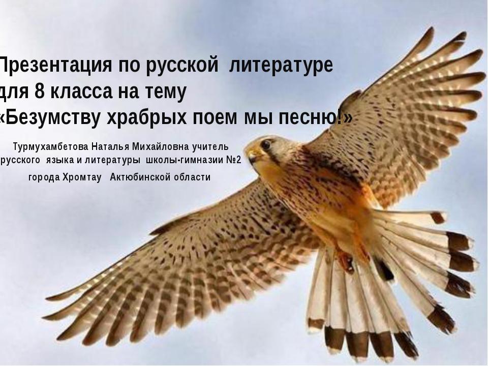 Презентация по русской  литературе  для 8 класса на тему  «Безумству храбрых...