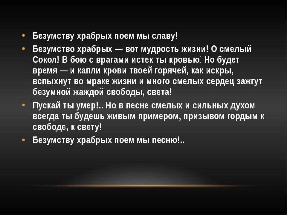 Презентация по русской литературе на тему « Безумству храбрых поем мы песню»