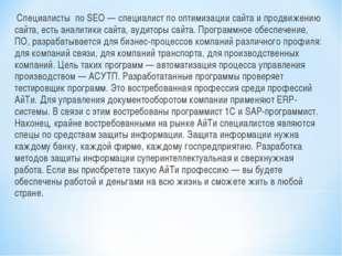 Специалисты по SEO — специалист по оптимизации сайта и продвижению сайта, ес