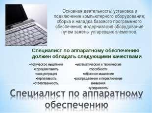 Основная деятельность: установка и подключение компьютерного оборудования; с