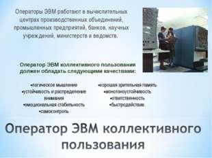 Операторы ЭВМ работают в вычислительных центрах производственных объединений,