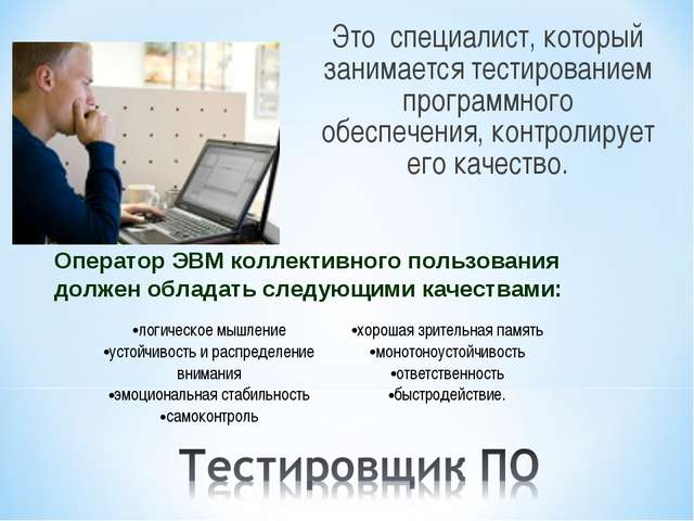 Это специалист, который занимается тестированием программного обеспечения, ко...