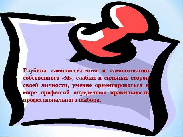 Глубина самопостижения и самопознания собственного «Я», слабых и сильных стор...
