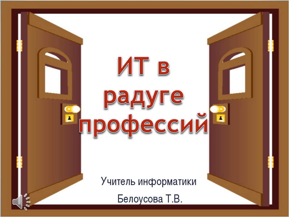 Учитель информатики Белоусова Т.В.