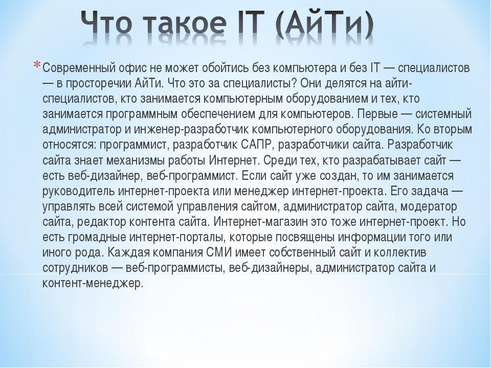Современный офис не может обойтись без компьютера и без IT — специалистов — в...