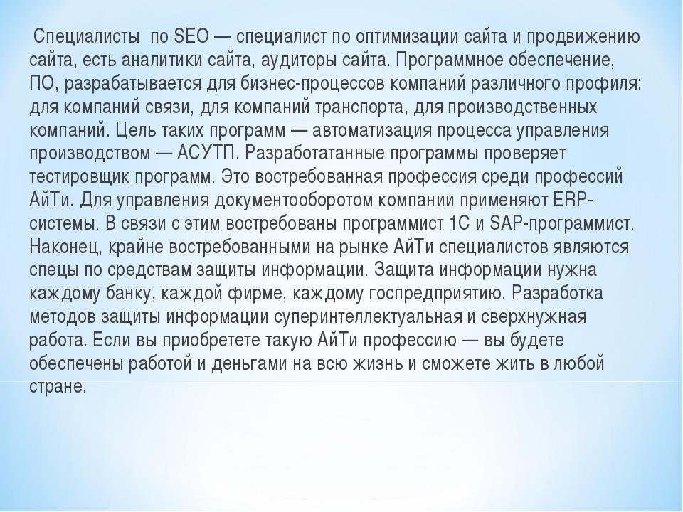 Специалисты по SEO — специалист по оптимизации сайта и продвижению сайта, ес...