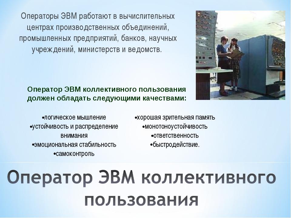 Операторы ЭВМ работают в вычислительных центрах производственных объединений,...