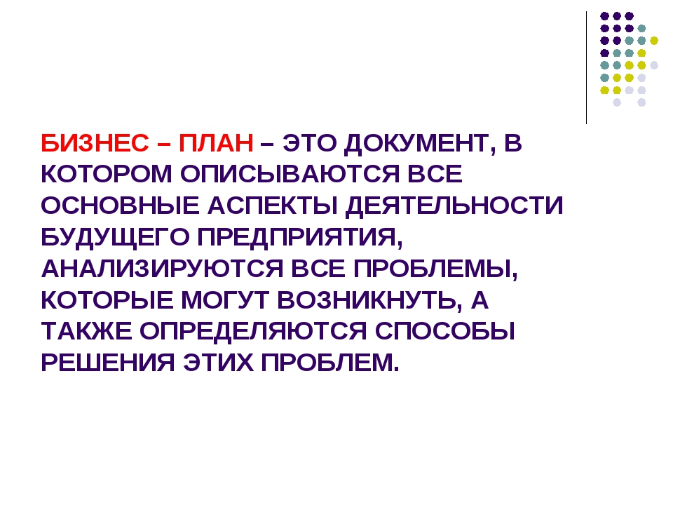 БИЗНЕС – ПЛАН – ЭТО ДОКУМЕНТ, В КОТОРОМ ОПИСЫВАЮТСЯ ВСЕ ОСНОВНЫЕ АСПЕКТЫ ДЕЯТ...