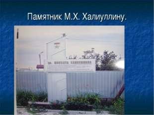 Памятник М.Х. Халиуллину.