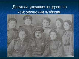 Девушки, ушедшие на фронт по комсомольским путёвкам.