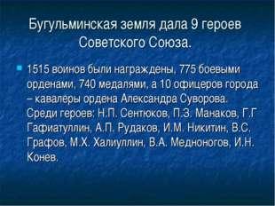 Бугульминская земля дала 9 героев Советского Союза. 1515 воинов были награжде