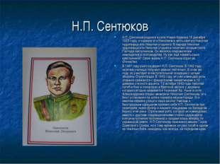 Н.П. Сентюков Н.П. Сентюков родился в селе Новая Казанка 15 декабря 1923 года