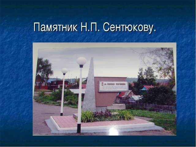 Памятник Н.П. Сентюкову.