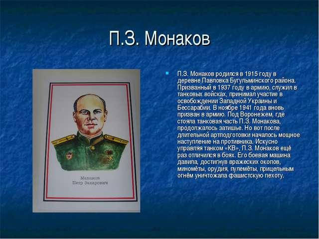 П.З. Монаков П.З. Монаков родился в 1915 году в деревне Павловка Бугульминско...