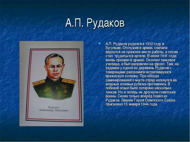 А.П. Рудаков А.П. Рудаков родился в 1912 году в Бугульме. Отслужив в армии, с...