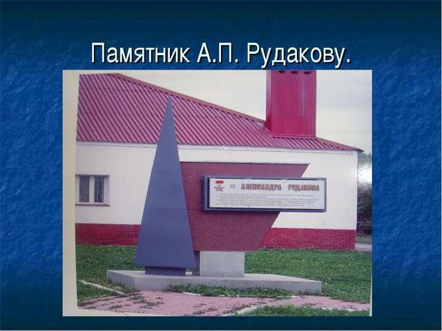 Памятник А.П. Рудакову.