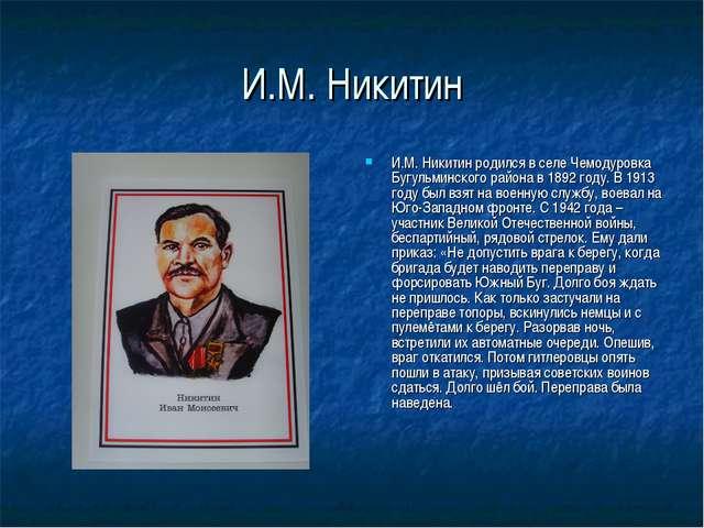 И.М. Никитин И.М. Никитин родился в селе Чемодуровка Бугульминского района в...