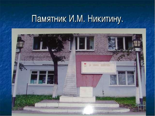 Памятник И.М. Никитину.