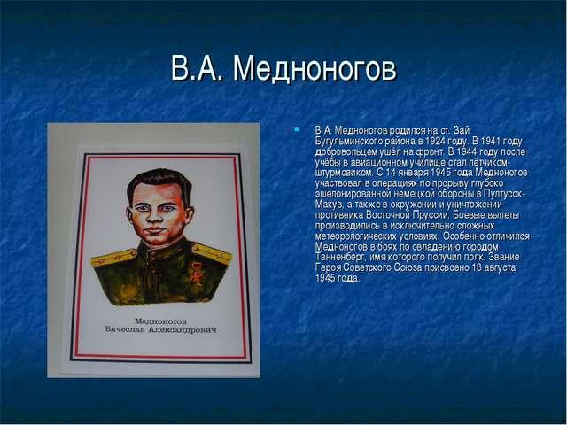 В.А. Медноногов В.А. Медноногов родился на ст. Зай Бугульминского района в 19...
