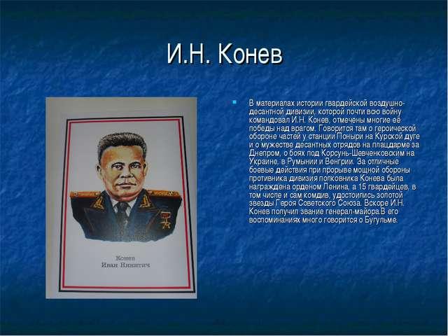 И.Н. Конев В материалах истории гвардейской воздушно-десантной дивизии, котор...