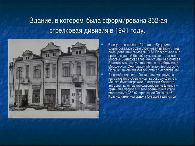 Здание, в котором была сформирована 352-ая стрелковая дивизия в 1941 году. В...