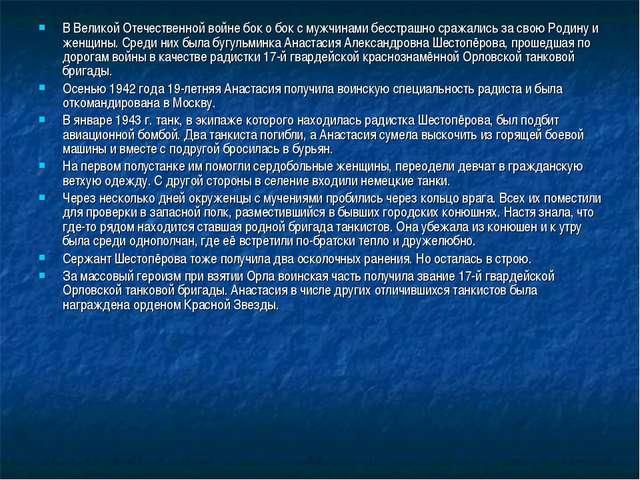 В Великой Отечественной войне бок о бок с мужчинами бесстрашно сражались за с...