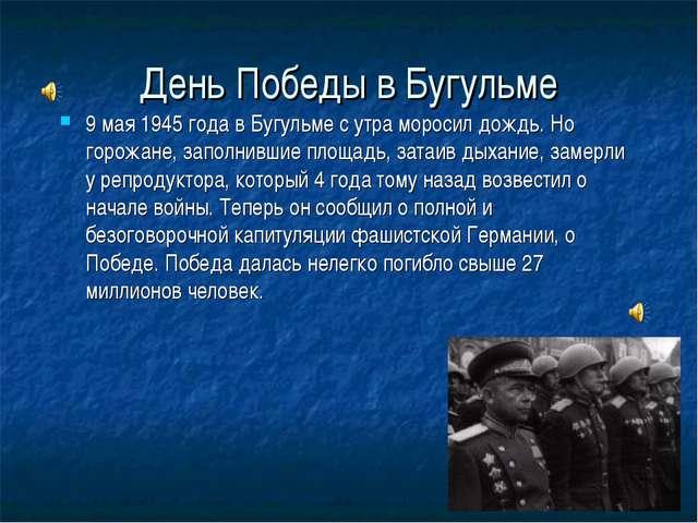 День Победы в Бугульме 9 мая 1945 года в Бугульме с утра моросил дождь. Но го...