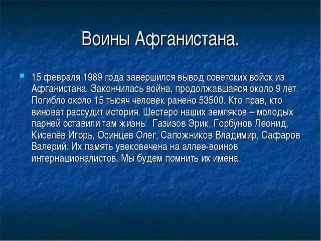 Воины Афганистана. 15 февраля 1989 года завершился вывод советских войск из А...